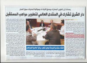 Doha-relegional talent round